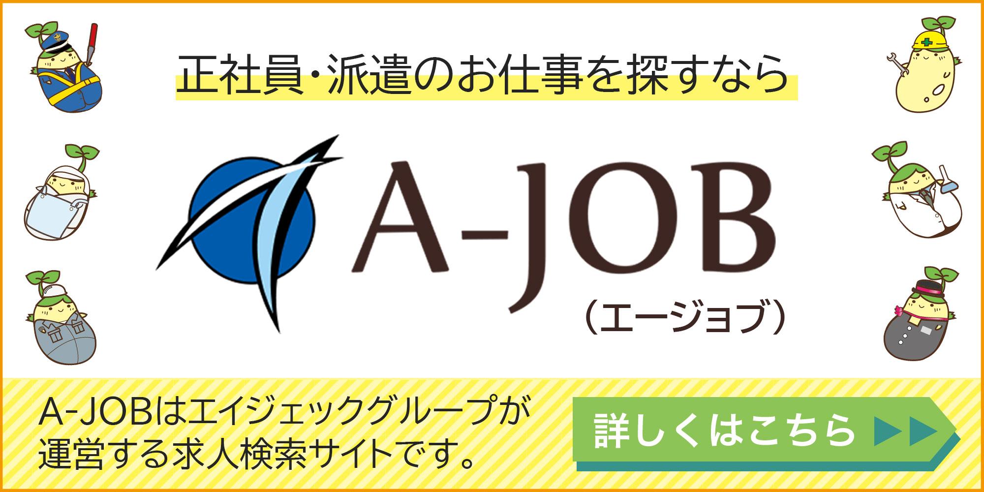 A-JOB(エージョブ)はエイジェックグループが運営する求人検索サイトです。