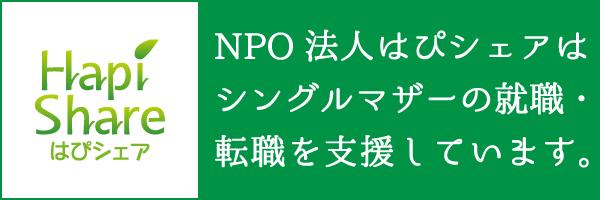 NPO法人 はぴシェアはシングルマザーの就職・転職を支援しています。