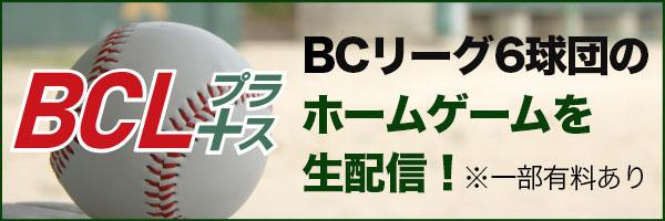 BCLプラス