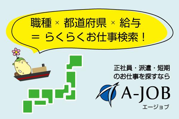 A-JOB(エージョブ)はエイジェックグループが運営する求人検索サイト
