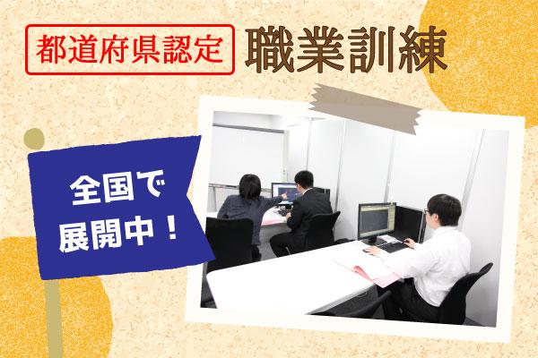 株式会社エイジェック認定職業訓練
