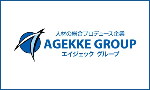 株式会社エイジェックロゴ