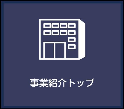 株式会社エイジェック事業紹介トップページ