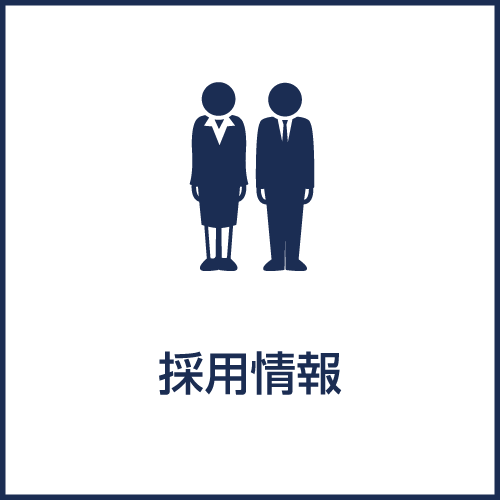 株式会社エイジェックの採用情報