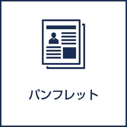 株式会社エイジェックの事業・サービス・グループ会社のパンフレット(PDF)をご用意致しております。