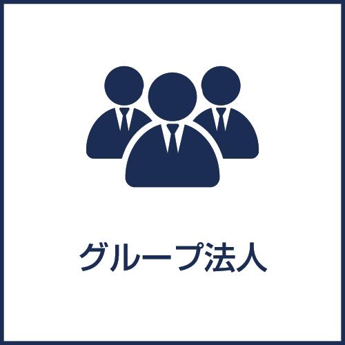 株式会社エイジェックのグループ法人をご紹介