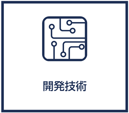 株式会社エイジェックの開発技術サービスのご案内
