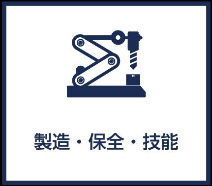 株式会社エイジェックの製造・技能・保全サービスのご案内