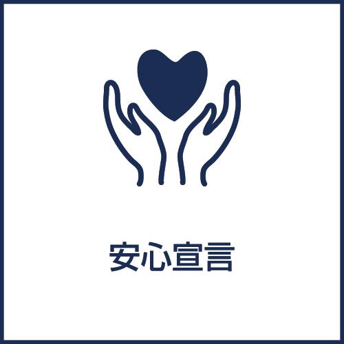 株式会社エイジェックの安心宣言