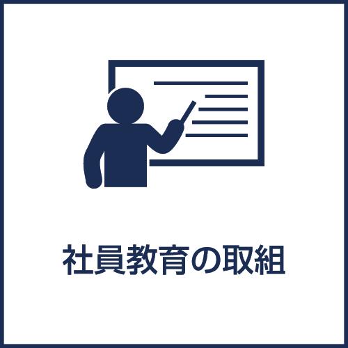 株式会社エイジェックの社員教育の取組