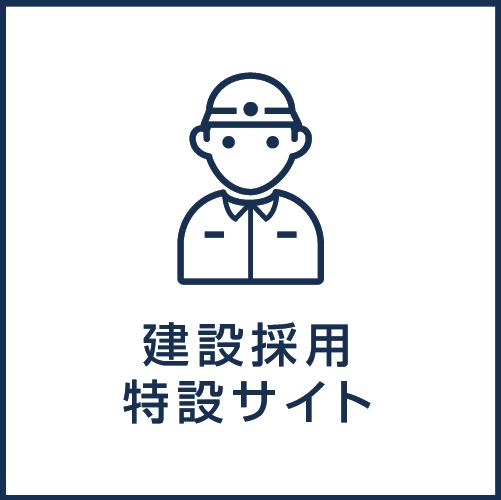建設採用特設サイト
