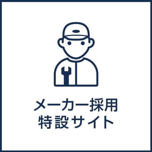 メーカー採用特設サイト
