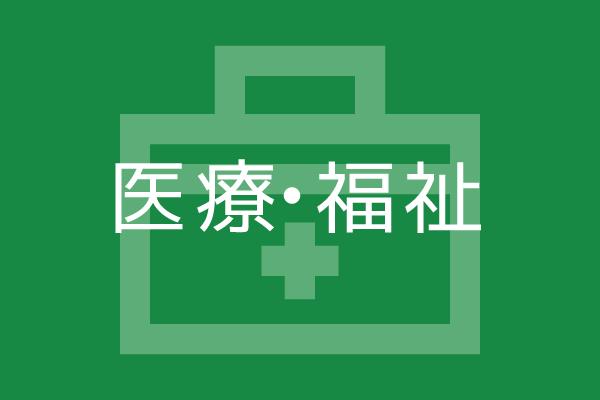 カテゴリー 医療・福祉