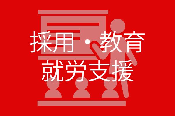 カテゴリー 教育・就労支援