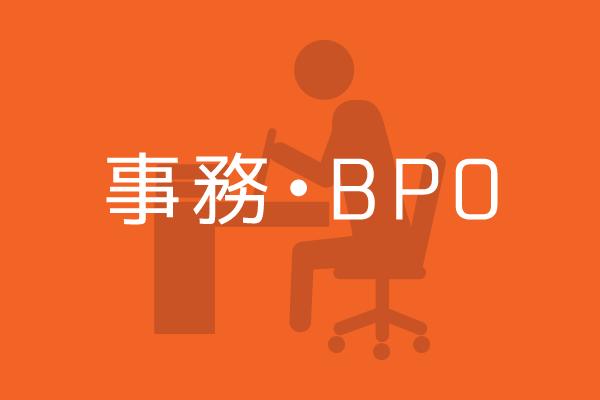 カテゴリー 事務・BPO