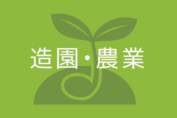 カテゴリー 造園・農業