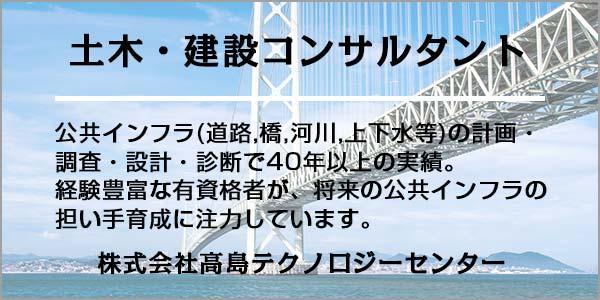 株式会社高島テクノロジーセンターWEBサイトへ