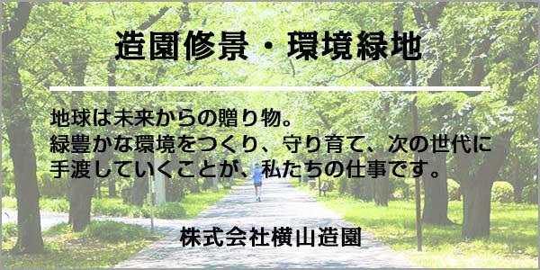 株式会社横山造園WEBサイトへ