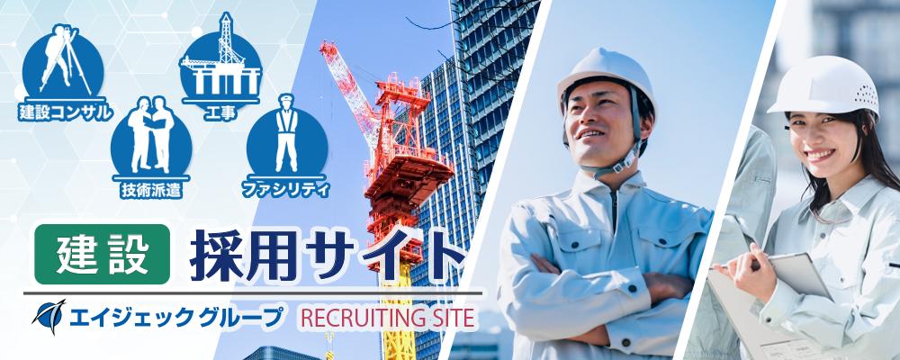 建設専門法人特設サイト