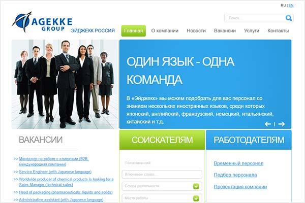 エイジェックロシアホームページのスクリーンショット