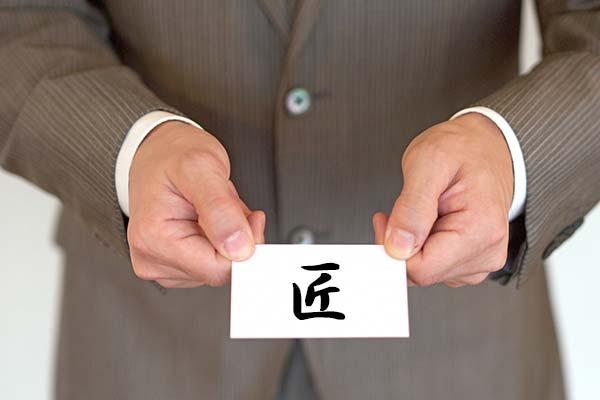 AKUMI(匠)とは、企業での実務でノウハウ・知見を磨いてきた、様々な分野の専門家です。