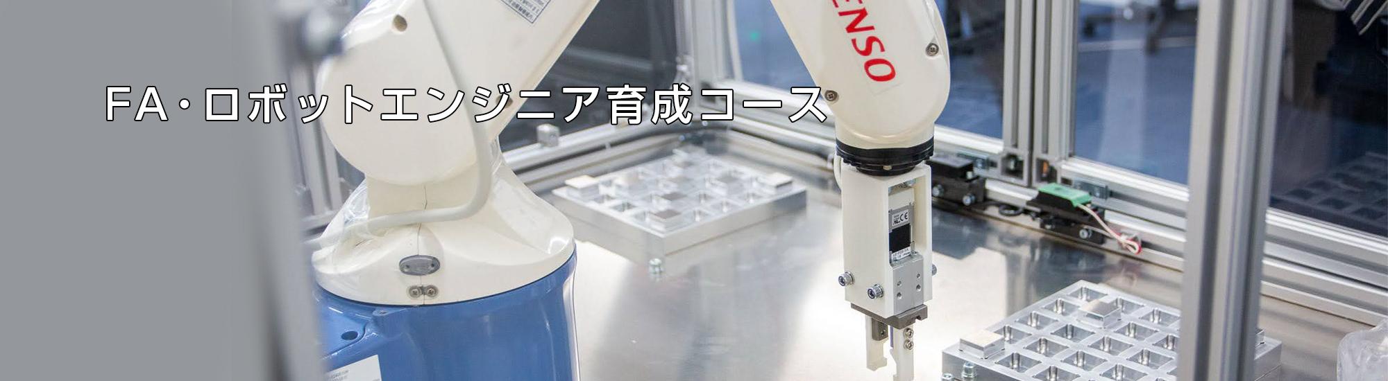 FA・ロボットエンジニア育成コース