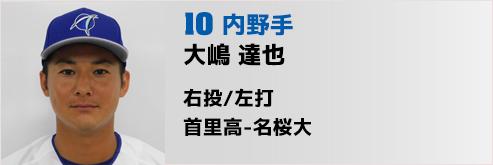 10番 大嶋内野手