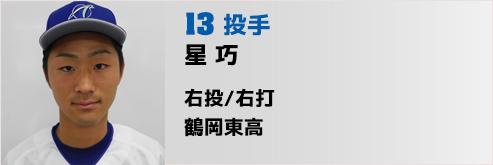 13番 星投手