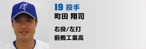 19番 町田投手