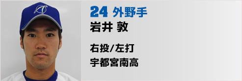 24番 岩井外野手