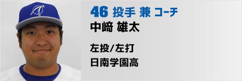 46番 中崎投手兼コーチ