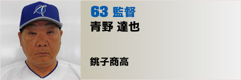63番 青野監督