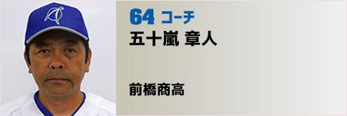 64番 五十嵐コーチ