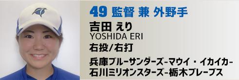 49番 吉田監督兼外野手