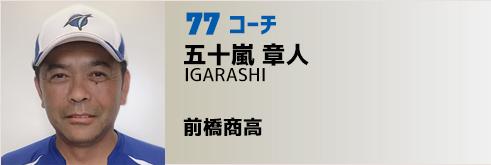 77番 五十嵐コーチ