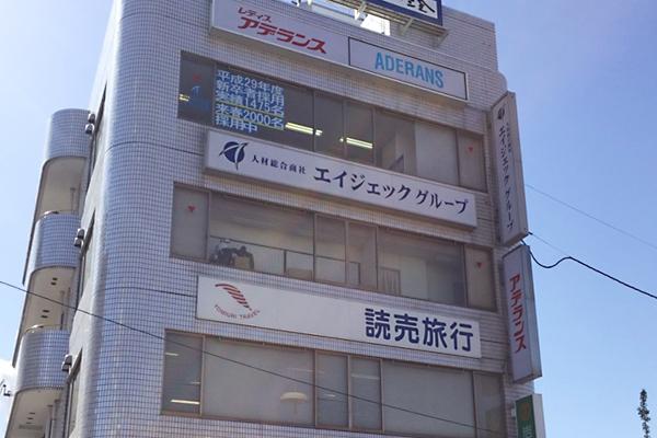 古川雇用開発センター
