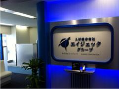 横浜雇用開発センター