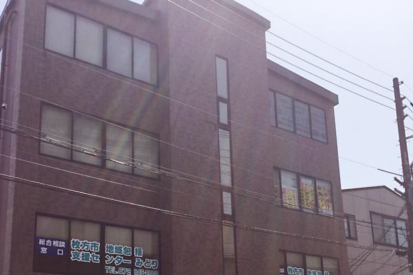 枚方雇用開発センター