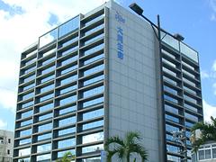 沖縄雇用開発センター