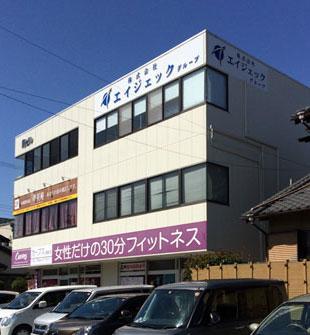 岡崎雇用開発センター