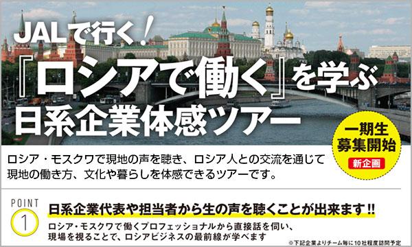 『ロシアで働く』を学ぶ日系企業体感ツアー