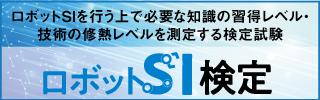 ロボットSI検定