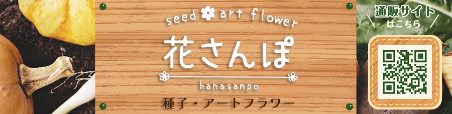 健康食品通販サイト「花さんぽ」