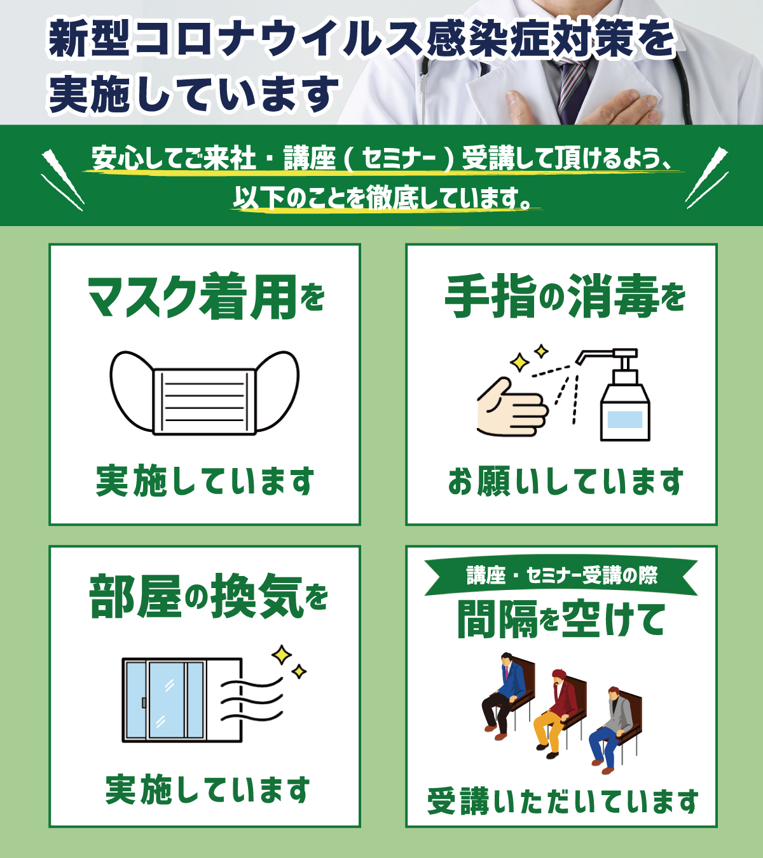 新型コロナ感染症対策1