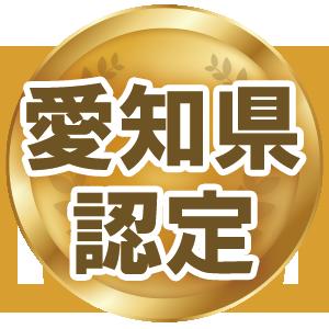 愛知県認定
