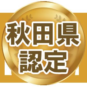 秋田県認定