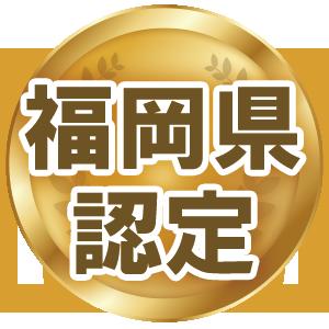 福岡県認定