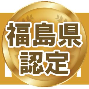 福島県認定