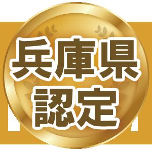 兵庫県認定