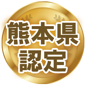 熊本県認定